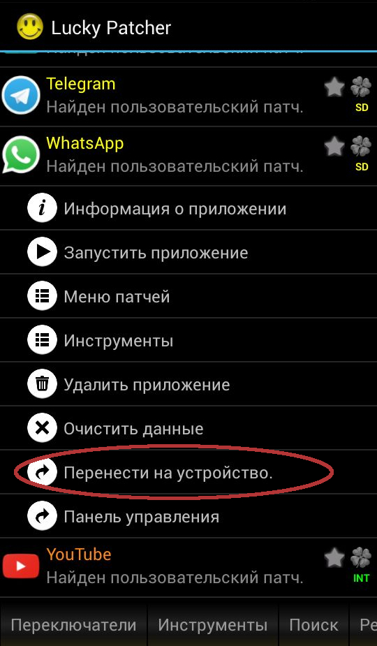 Как сделать чтобы из whatsapp сохранялись на карту памяти